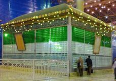 Le Sanctuaire de l'Imam Khomeini