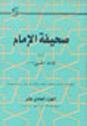 صحيفة الامام، تراث الامام الخميني ج. 11