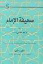 صحيفة الامام، تراث الامام الخميني ج. 1