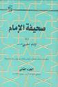 صحيفة الامام، تراث الامام الخميني ج. 2