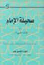 صحيفة الامام، تراث الامام الخميني ج. 19