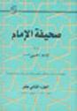 صحيفة الامام، تراث الامام الخميني ج. 12