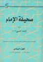 صحيفة الامام، تراث الامام الخميني ج. 6