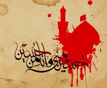 الثورة الإسلامية في ايران شعاع من عاشوراء والثورة الإلهية العظيمة التي وقعت فيه