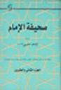 صحيفة الامام، تراث الامام الخميني ج. 22
