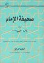 صحيفة الامام، تراث الامام الخميني ج. 4