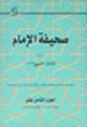 صحيفة الامام، تراث الامام الخميني ج. 18