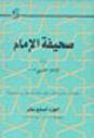 صحيفة الامام، تراث الامام الخميني ج. 17