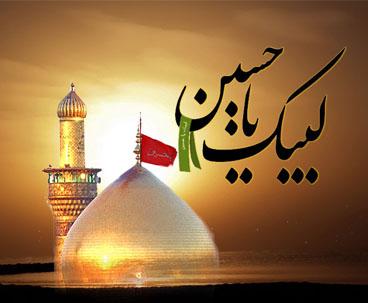 نهضة الامام الحسين(ع) الهام للاحرار