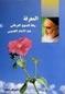 المعرفة وفقاً للمنهج العرفاني عند الإمام الخميني