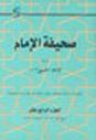 صحيفة الامام، تراث الامام الخميني ج. 14
