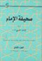 صحيفة الامام، تراث الامام الخميني ج. 8