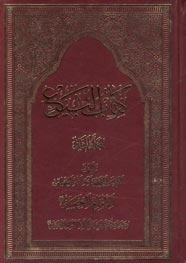 كتاب البيع ج. ۲