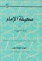 صحيفة الامام، تراث الامام الخميني ج. 13