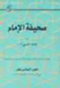 صحيفة الامام، تراث الامام الخميني ج. 16