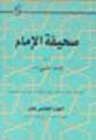 صحيفة الامام، تراث الامام الخميني ج. 15