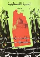 القضية الفلسطينية في احاديث الامام الخميني (س)