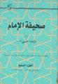صحيفة الامام، تراث الامام الخميني  ج. 7