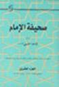 صحيفة الامام، تراث الامام الخميني ج. 20