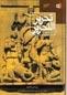 تحرير التحرير، كتاب القضاء : فى شرح تحرير الوسيله للامام الخمينى