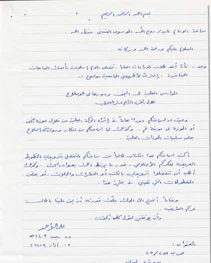 طلب طالب جامعي لبناني من الامام الخميني