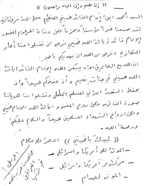 رسالة من حزب الله العراق