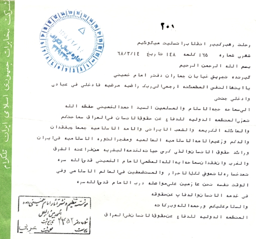 رسالة من المركز العراقي لحقوق الانسان