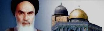 يوم القدس العالمي في كلام الامام الخميني