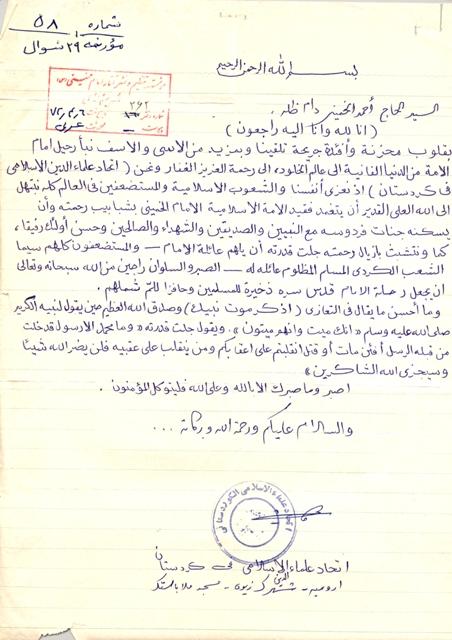 رسالة من اتحاد العلماء الاسلامي في كردستان العراق