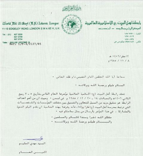 رسالة من الشهيد السيد مهدي الحكيم للامام الخميني