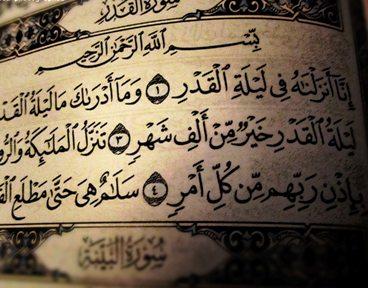 ليلة القدر ونزول القرآن الكريم