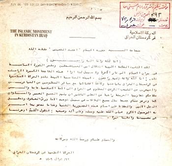 رسالة من الحركة الاسلامية في كردستان العراق