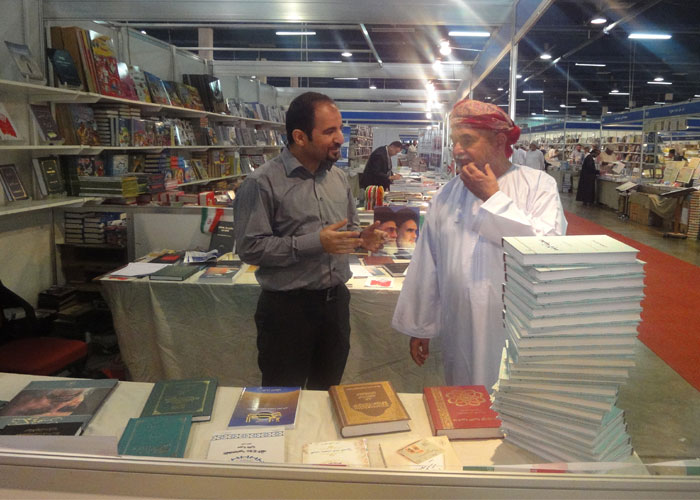 المعرض الدولي للكتاب في مسقط