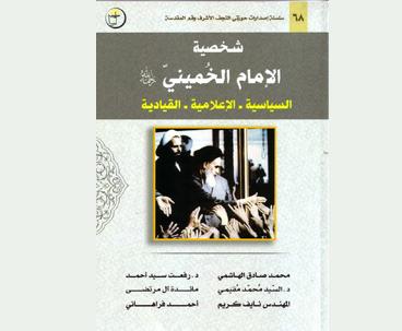 """إصدار الطبعة الأولى لكتاب """" شخصية الإمام الخميني"""""""