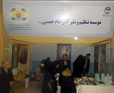 مشاركة قسم الشئون الدولية في مؤسسة تنظيم ونشر تراث الإمام الخميني في مؤتمر الوحدة الاسلامية