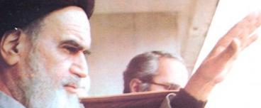 الدولة الإسلامية عند الإمام الخميني(قدس سره)