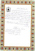رمز الأمة الاسلامية