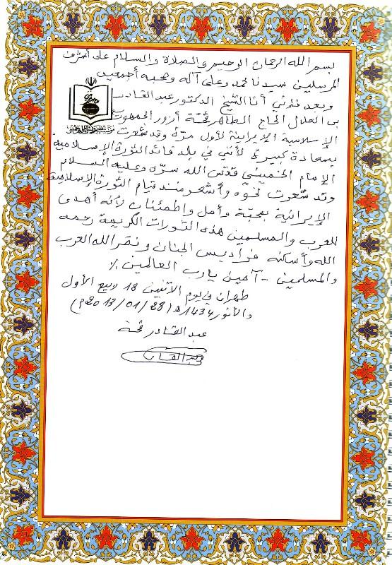 بلد الثورة الاسلامية