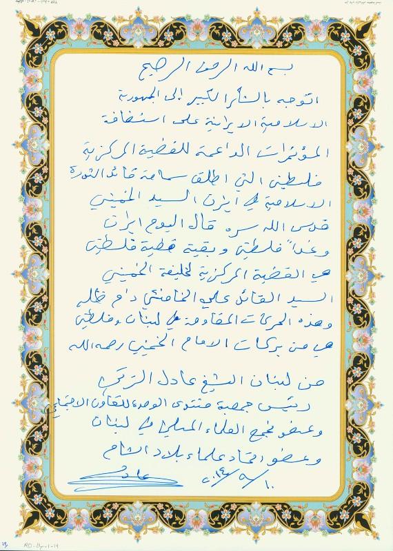المقاومة الاسلامية من بركات الامام