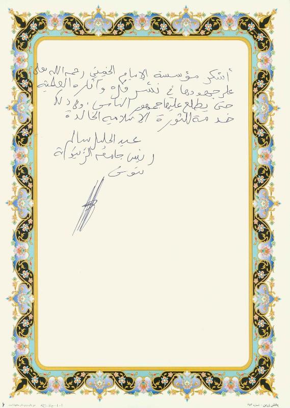 خدمة الثورة الاسلامية