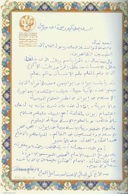 نشر ثقافة اهل البيت عليهم السلام
