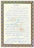 الامام الخميني رائد الوحدة الاسلامية