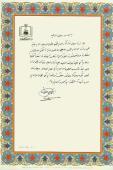 الامام الخميني مؤسس الصحوة الاسلامية