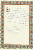 رمز الامة الاسلامية