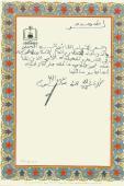 قائد الصحوة الاسلامية