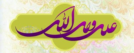 فضائل و مناقب أمير المؤمنين علي(ع) في كلام الإمام الخميني قدس سره