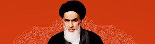 حدود الحرية في النظام الاسلامي كما يراها الامام الخميني