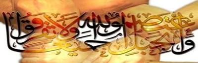 الوحدة من وجهة نظر الإمام الخميني