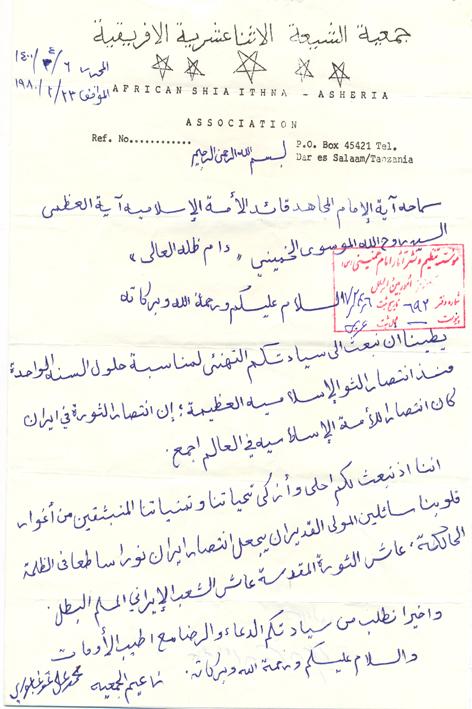 عاشت الثورة الاسلامية