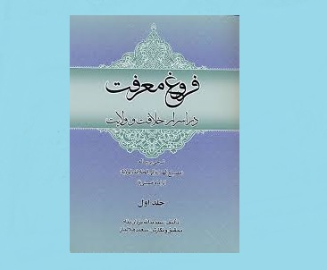 نشر الشرح الفارسي لكتاب مصباح الهداية الى الخلافة والولاية